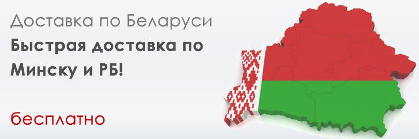 Бесплатная доставка неодимовых и поисковых магнитов по Беларуси